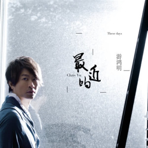 Album 最近的游鴻明 from 游鸿明