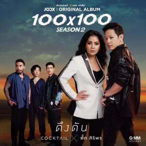 Listen to ดึงดัน song with lyrics from Cocktail
