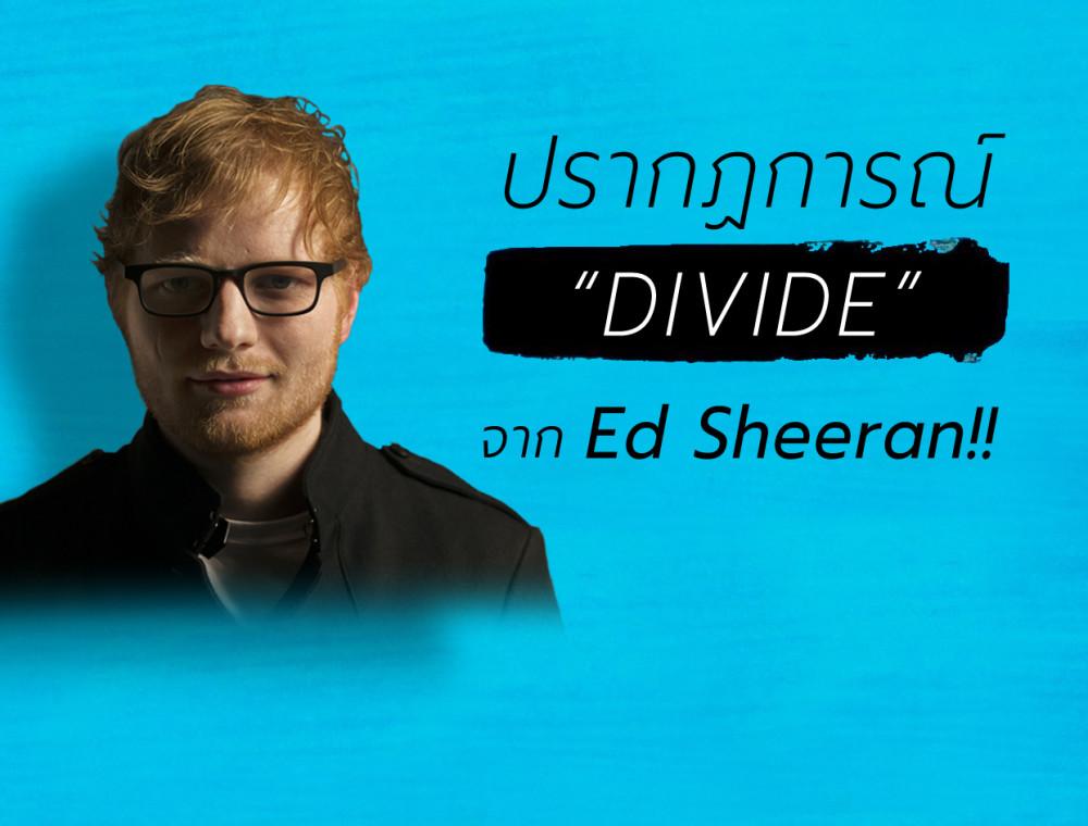 """จาก The A Team สู่ Thinking Out Loud และปรากฏการณ์ """"Divide"""" จาก Ed Sheeran !!!"""
