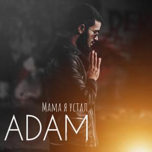 Мама я устал dari Adam