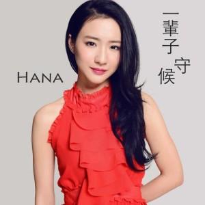 HANA 菊梓喬的專輯一輩子守候 - 電視劇 : 錦繡未央 主題曲