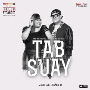 อัลบัม Suay Sod Ngod App ศิลปิน สวย สโรชา