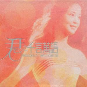 收聽鄧麗君的祈望(日文)歌詞歌曲