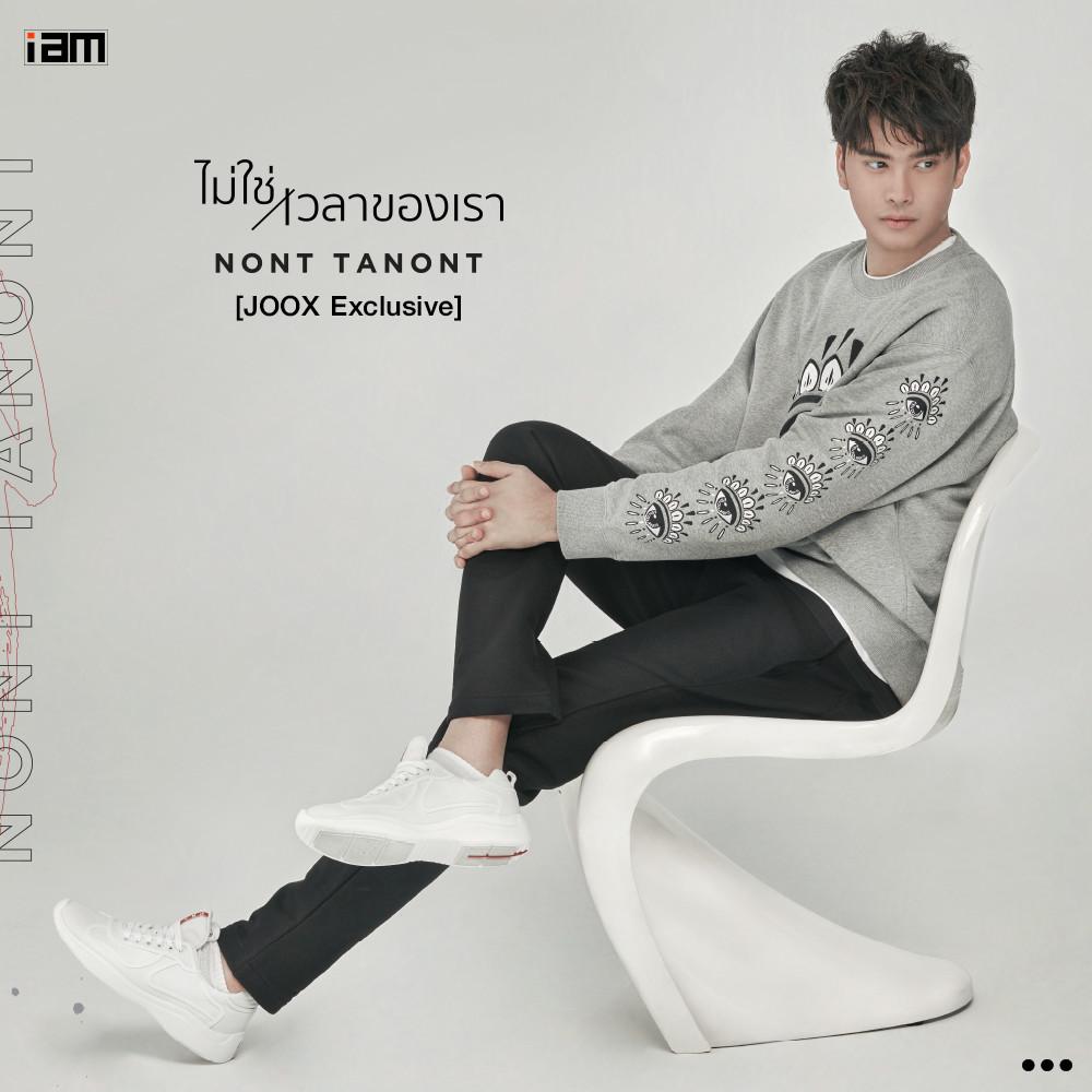 ฟังเพลงอัลบั้ม ไม่ใช่เวลาของเรา [JOOX Exclusive]