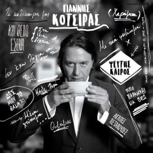 Album Pseftis Keros from Yiannis Kotsiras