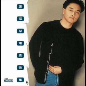 Leslie Cheung Dian Yin Ge Ji 2006 Leslie Cheung