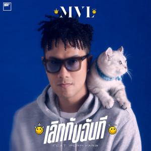 Album เลิกกับฉันที from MVL