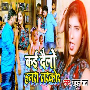 Album Kai Delau Hamra Larkor from Rahul Raj