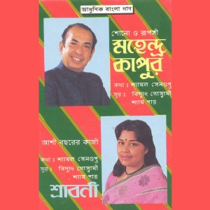 Album Adhunik Bangla Gaan from Mahendra Kapoor