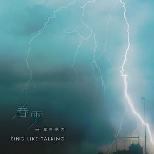 SING LIKE TALKING的專輯Shunrai