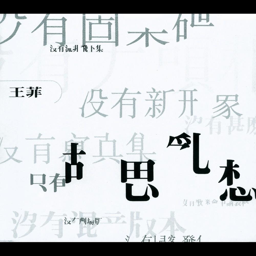 Lan Se Shi Fen 1994 Faye Wong