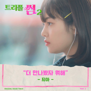 Album Triple Some 2 OST Part.2 from 지아