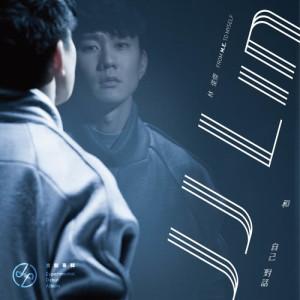 """林俊傑的專輯""""和自己對話"""" 實驗專輯"""