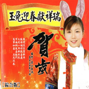 Mau Chih Fang的專輯玉兔迎春獻祥瑞 賀歲 綜合版