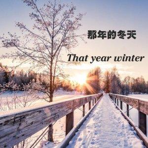 邵幹奇的專輯那年的冬天