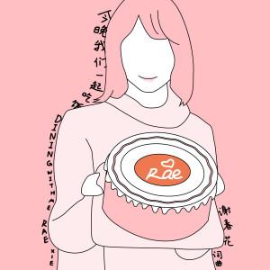 謝春花的專輯今晚我們一起吃飯