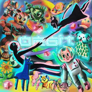 อัลบัม Orbit [Instrumental] ศิลปิน ณเดชน์ คูกิมิยะ