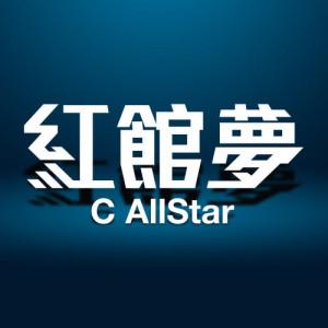 C AllStar的專輯紅館夢