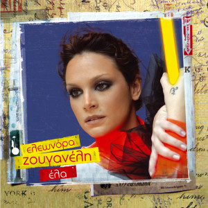 Ela 2008 Eleonora Zouganeli