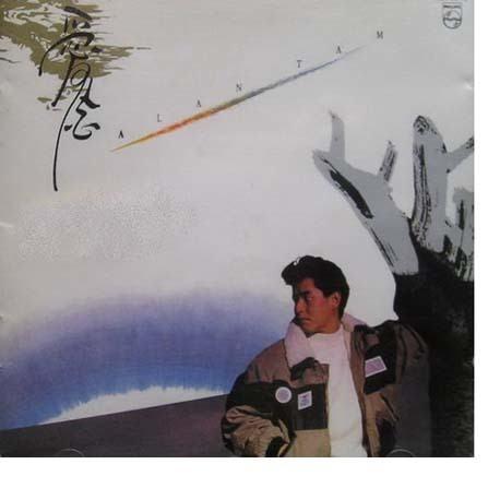 Bu Ke Yi Tao Bi (1989年版) 1989 谭咏麟