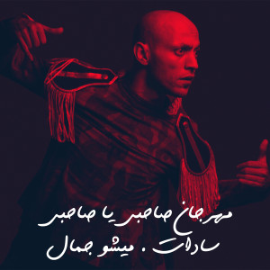 Album Mahragan Sahbi Ya Sahbi from Sadat El 3almy