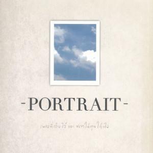 อัลบัม เพลงที่เก็บไว้และอยากให้คุณได้ฟัง ศิลปิน PORTRAIT