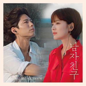 ฟังเพลงออนไลน์ เนื้อเพลง Always Be With You ศิลปิน Baek A Yeon