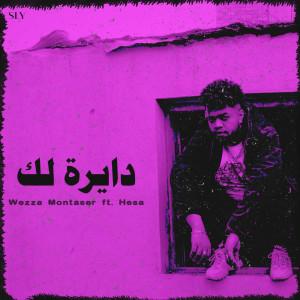 Album Dayra Lak from Wezza Montaser
