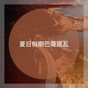 Album 夏日假期巴萨诺瓦 from The Cocktail Lounge Players