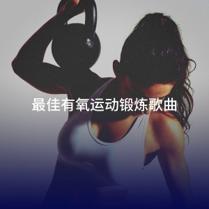 Album 最佳有氧运动锻炼歌曲 from Ultimate Pop Hits!