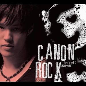張逸帆的專輯Canon Rock 搖滾卡農