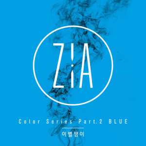 Zia的專輯Color Series Part.2 BLUE