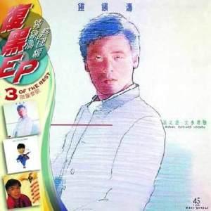 蔡國權的專輯復黑王-鍾鎮濤 + 蔡國權
