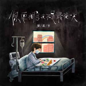 華晨宇的專輯你要相信這不是最後一天