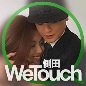 側田的專輯WeTouch