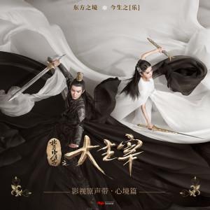 霍尊的專輯電視劇《北靈少年志之大主宰》影視原聲帶·心境篇