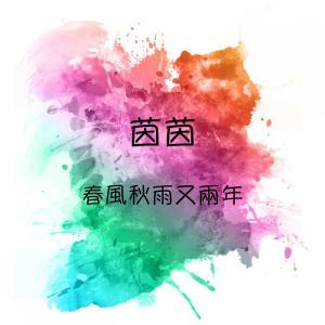 茵茵的專輯春風秋雨又兩年
