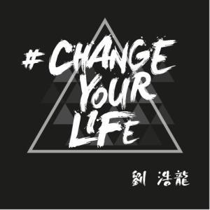 劉浩龍的專輯Change Your Life