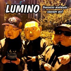 Album Биелгээ хийхийг заагаач хө! from Lumino