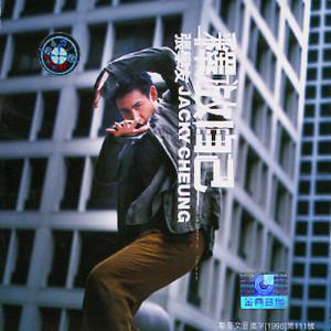 Dengarkan Xiang Ku lagu dari Jacky Cheung dengan lirik
