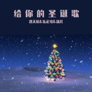 乐正绫的專輯給你的聖誕歌