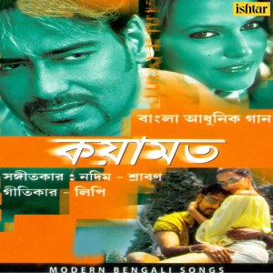 Album Qayamat & Other Hits from Bhaskar