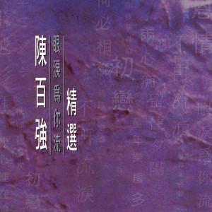 眼淚為我流精選 1993 陳百強
