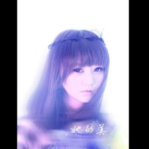 胡雯的專輯她的美