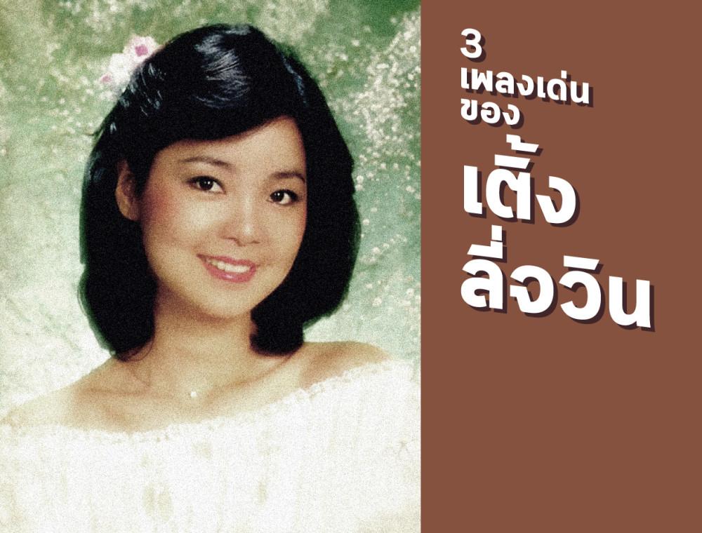 3 เพลงเด่นของเติ้ง ลี่จวิน