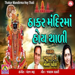 Thakar Mandirma Hoy Thali - Single dari Praful Dave
