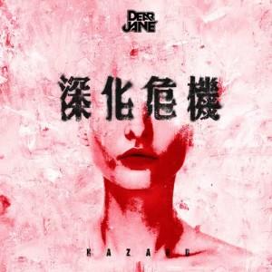 收聽Dear Jane的深化危機歌詞歌曲