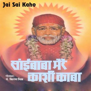 Saibaba Mere Kashi Kaba dari Babul Supriyo