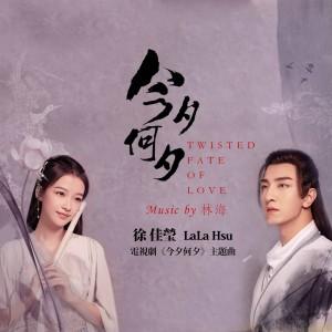 Album 今夕何夕 (電視劇《今夕何夕》主題曲) from 徐佳莹