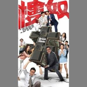 蕭正楠的專輯四百呎 - 電視劇 : 樓奴 主題曲